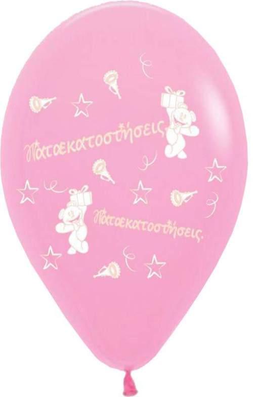 Μπαλόνι τυπωμένο για γενέθλια ροζ 'Να τα εκατοστήσεις'