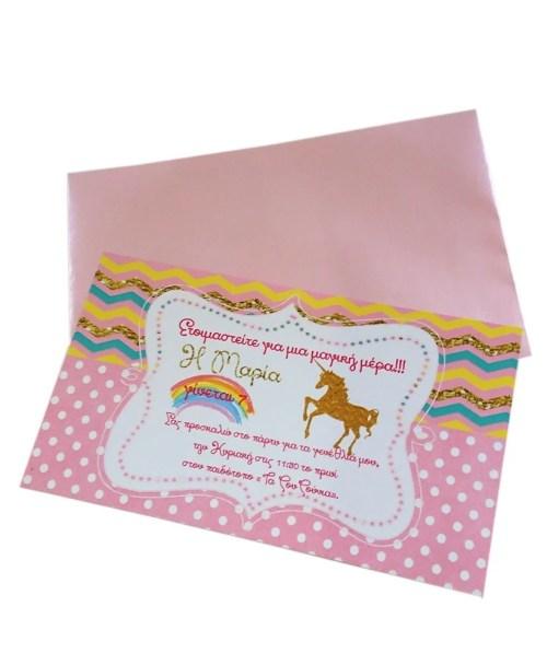 Προσκλητήριο Μονόκερος μακρόστενο με φάκελο περλέ ροζ (10 τεμ)