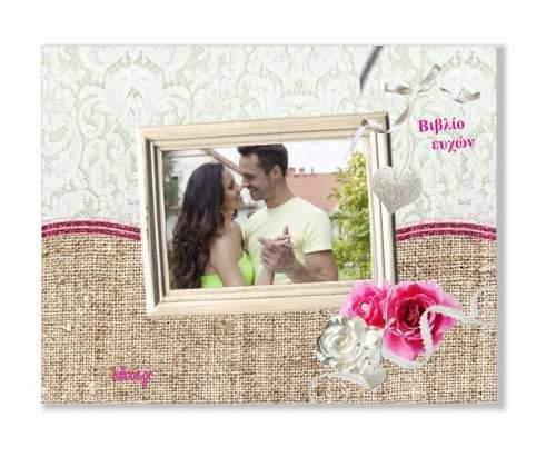 Χειροποίητο βιβλίο ευχών γάμου Λινάτσα δαντέλα λευκό-φούξια