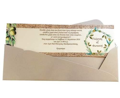 Προσκλητήριο γάμου μακρόστενος φάκελος με καρτάκι κλαδί ελιάς