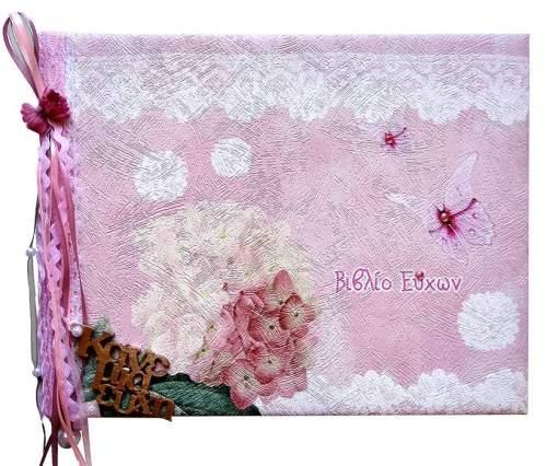 Χειροποίητο Βιβλίο Ευχών Λουλούδια & Πεταλούδες