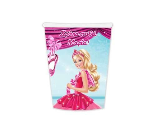 Χάρτινα Ποτηράκια πάρτυ Barbie μπαλαρίνα (8 τεμ)