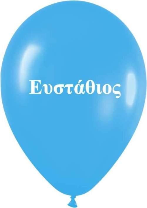 """12"""" Μπαλόνι τυπωμένο όνομα Ευστάθιος"""
