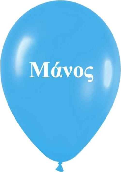 Μπαλόνι τυπωμένο όνομα 'Μάνος'