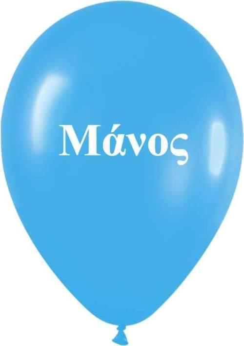 """12"""" Μπαλόνι τυπωμένο όνομα Μάνος"""