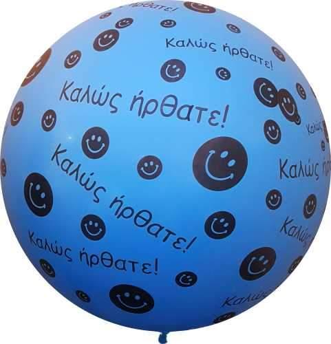 Τεράστιο μπαλόνι τυπωμένο 'Καλώς ήρθατε' μπλε