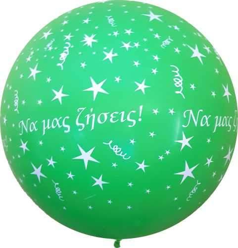 Τυπωμένο μεγάλο μπαλόνι 3π πράσινο 'Να μας ζήσεις' (1 τεμ)