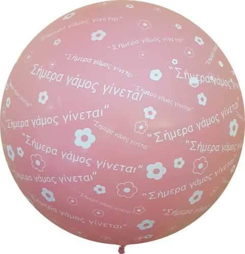 Τεράστιο μπαλόνι τυπωμένο 'Σήμερα γάμος γίνεται' ροζ