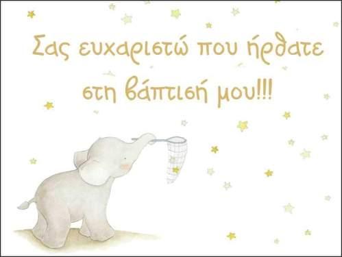 Ευχαριστήριο καρτάκι βάπτισης Ελεφαντάκι & αστεράκια