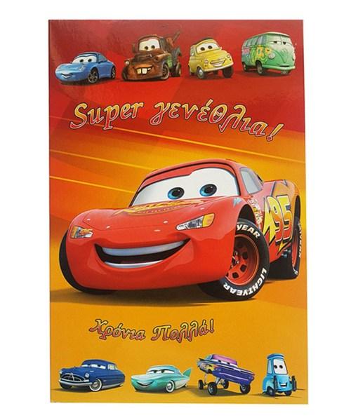 Ευχετήρια Κάρτα Γενεθλίων Cars με φάκελο