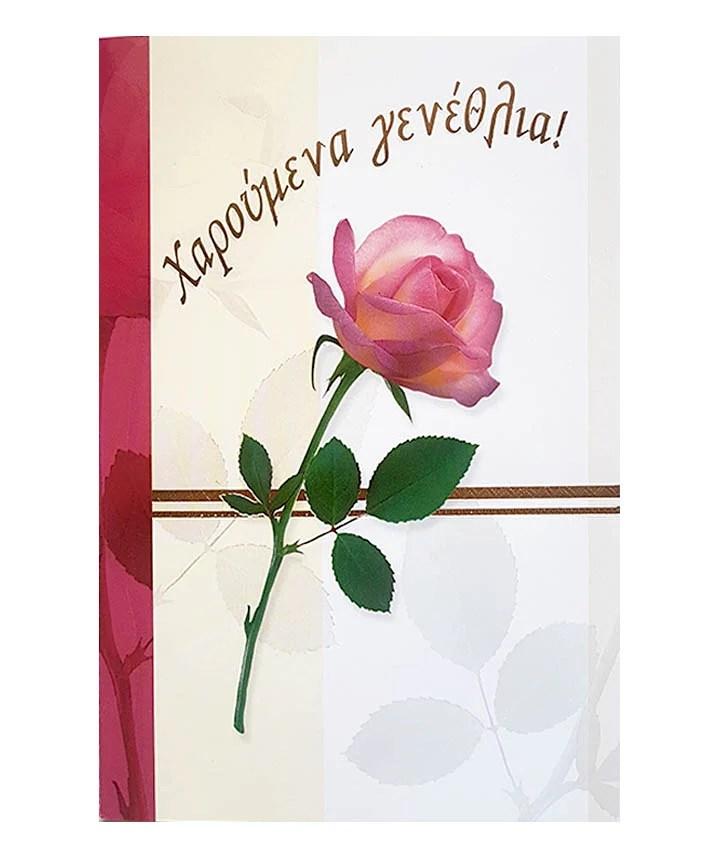 95feb6422292 Ευχετήρια Κάρτα για Γενέθλια μπορντώ Τριαντάφυλλο με φάκελο ...