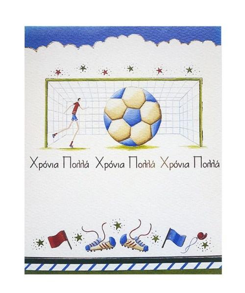 Ευχετήρια Κάρτα Μπάλα Ποδοσφαίρου