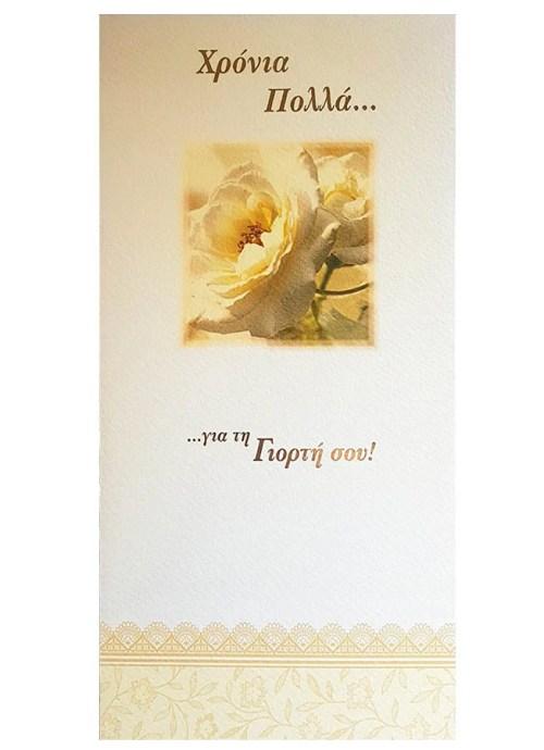 Ευχετήρια Κάρτα Ονομαστικής εορτής ιβουάρ Τριαντάφυλλα