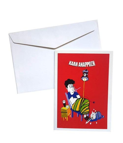 Ευχετήρια Κάρτα Get Well άντρας- γάτα