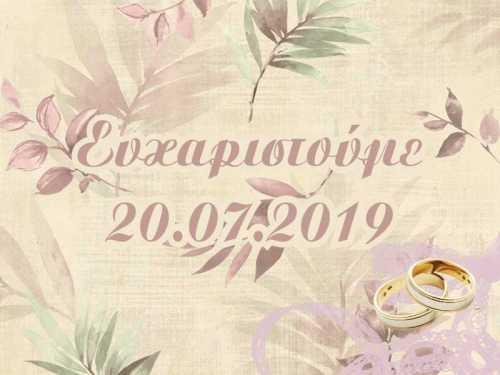 Ευχαριστήριο καρτελάκι γάμου Φύλλα & Βέρες