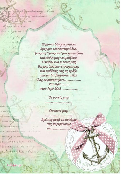 Προσκλητήριο κάρτα για δίδυμα Άγκυρες