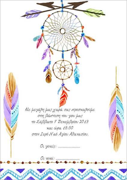 Προσκλητήριο κάρτα Ονειροπαγίδα Αγόρι (Σχέδιο 2)