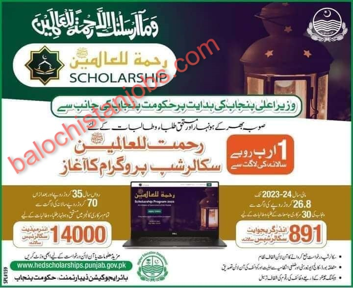 REHMATUL LIL ALAMEEN SCHOLARSHIP FOR INTER AND UNDERGRADUATE STUDENTS 2021