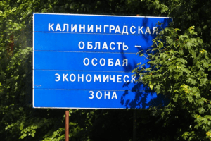 The inscription on the panel: Kaliningrad Oblast - The special economic zone