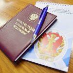 Соотечественники за рубежом поддерживают поправки в Конституцию РФ