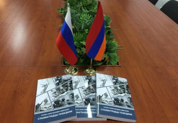 Книгу о Сталинградской битве представили в Армении