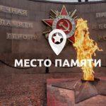 30 тысяч мемориалов попали на карту сайта «Местопамяти.рф»