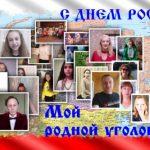 Соотечественники рассказали об уголках России в рамках международного проекта