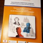 В Австрии вышел учебник «Русская литература на уроке»