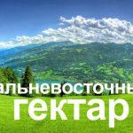 «Дальневосточные гектары» в Бурятии и Забайкалье смогут получить все граждане России
