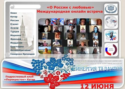 Международная онлайн-встреча «О России с любовью» прошла при поддержке МДС