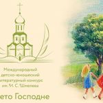 Брейн-ринг по русскому языку пройдёт в рамках международного конкурса «Лето Господне»