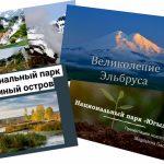 Польские студенты представили географические достопримечательности России