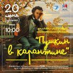 Восьмичасовой пушкинский онлайн-марафон в Малайзии посвятили наследию Болдинской осени