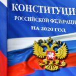 Россияне за рубежом голосуют по поправкам в Конституцию