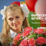 Общероссийский выпускной проходит 27 июня в онлайн-режиме