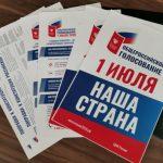 В России стартовало голосование по поправкам в Конституцию