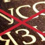 Даже латыши возмущены: государством саботируется изучение русского языка