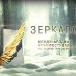 Международный кинофестиваль «Зеркало» открывается в Ивановской области