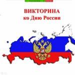 Для студентов в Прешове провели викторину ко Дню России