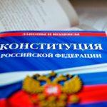 ЦИК: Голосование по поправкам в Конституцию РФ пройдет и в других странах