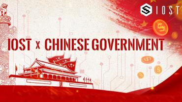 IOST провел семинар о блокчейне для Государственного архивного управления Китая