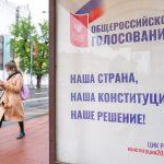 Москва готовится к проведению голосования по поправкам в Конституцию