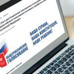Посольство РФ в Эстонии приглашает на голосование по поправкам в Конституцию