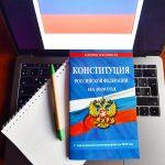 Для россиян за рубежом стартует голосование по поправкам в Конституцию