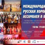 Международную русскую хоровую ассамблею в Брюсселе посвятили Великой Победе