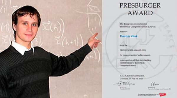 Преподаватель МГУ удостоен международной премии по математике