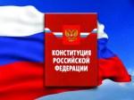 Поправки в Конституцию РФ официально вступили в силу