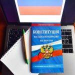 В России и других странах ведется голосование по поправкам в Конституцию РФ