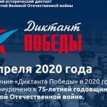Организаторы «Диктанта Победы» получили рекордное количество заявок