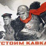 Госдума учредила день воинской славы в честь разгрома фашистов на Кавказе